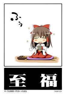 C84_後方札_霊夢.jpg